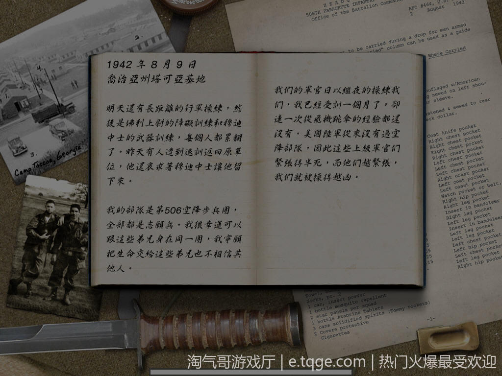使命召唤1/cod1/使命1 射击游戏 第4张