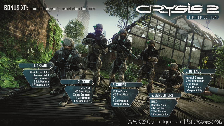 孤岛危机2:极限版 射击游戏 第3张