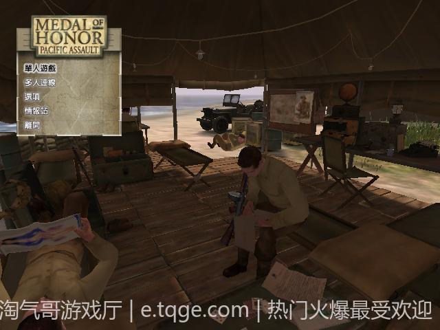 荣誉勋章:血战太平洋 射击游戏 第1张