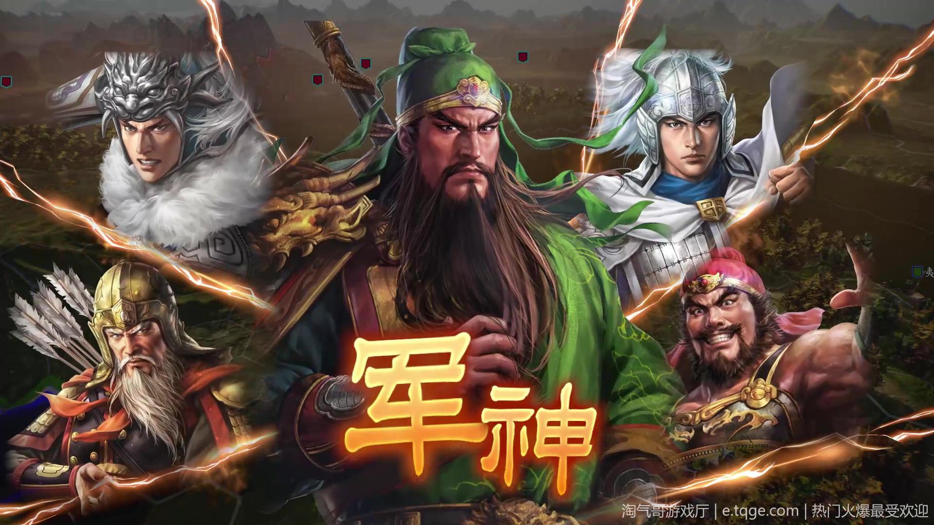 三国志14威力加强版 热门游戏 第2张
