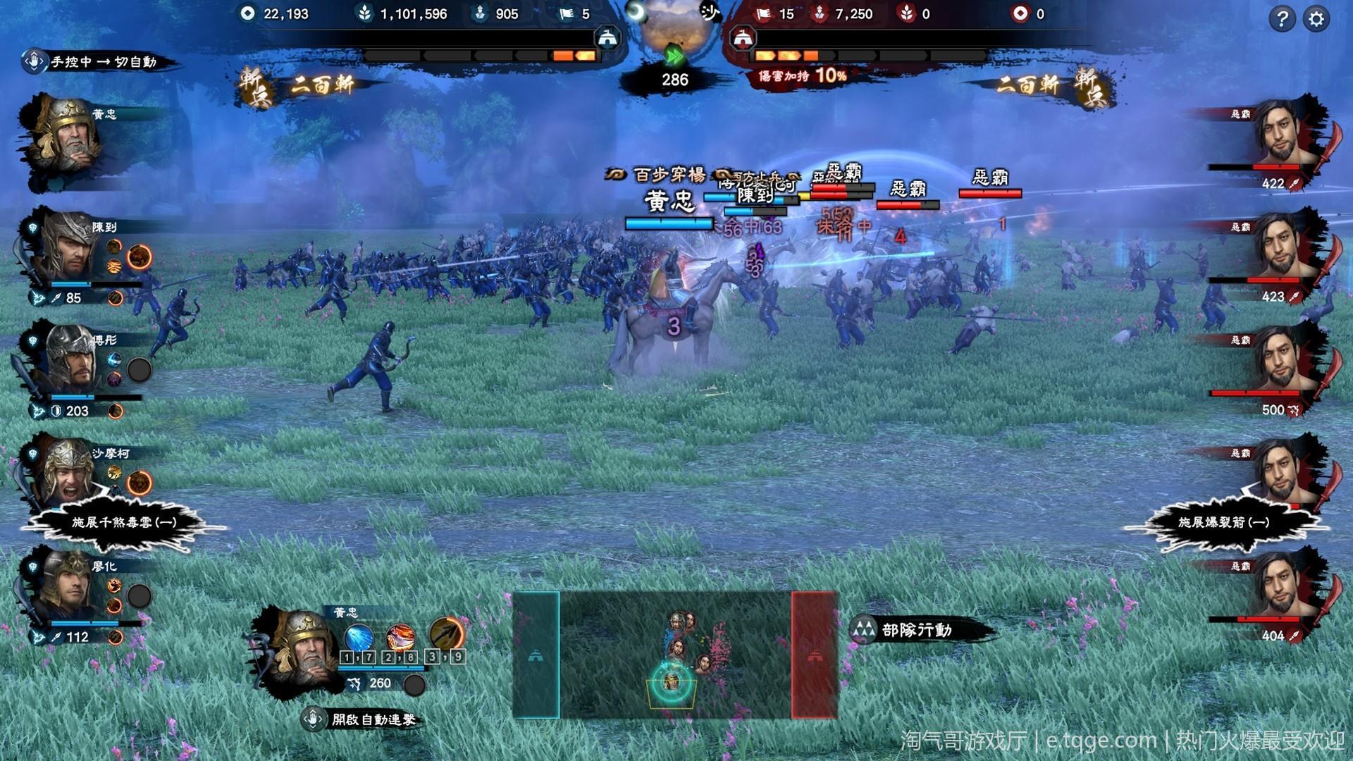 三国群英传8/Sango Heroes 8 热门游戏 第2张