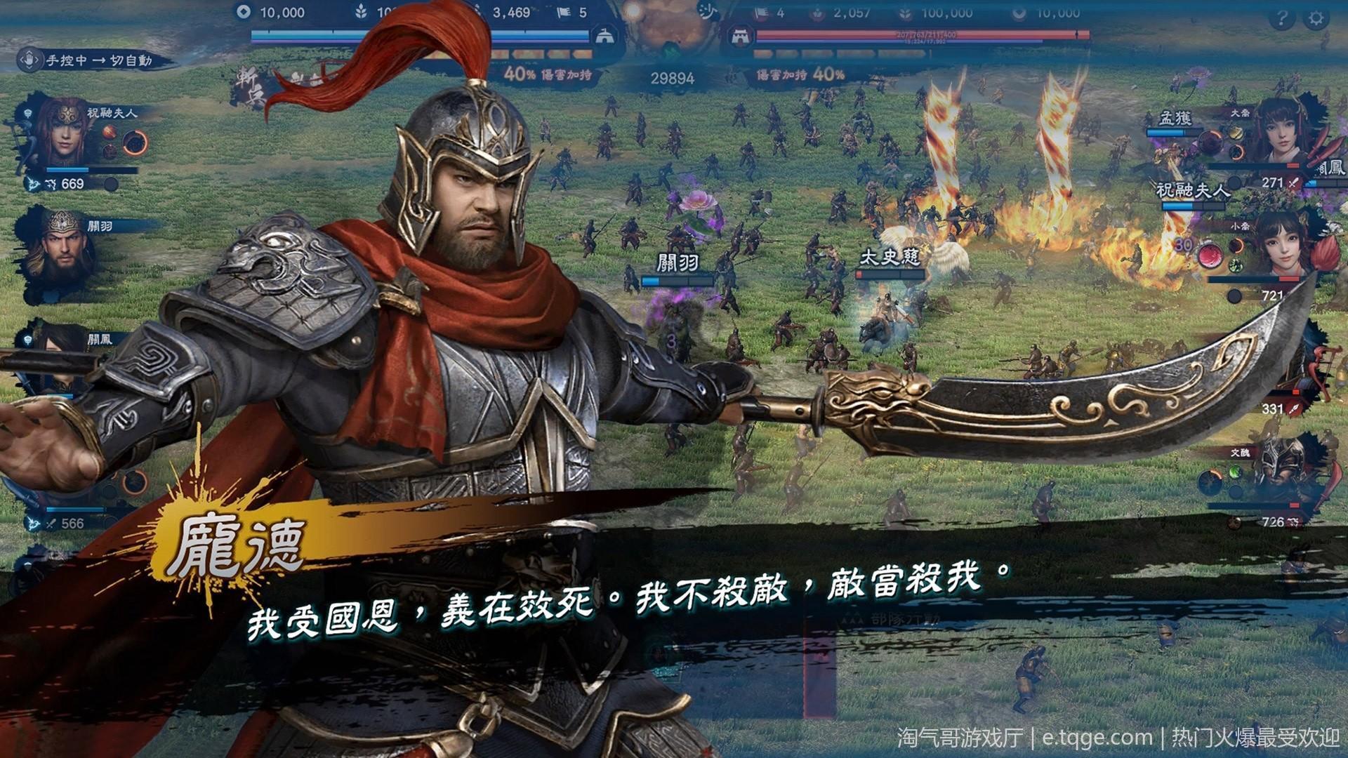 三国群英传8/Sango Heroes 8 热门游戏 第4张