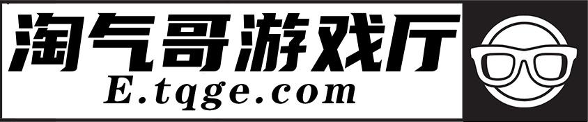 淘气哥游戏厅-2021热门动作冒险即时战略角色扮演射击恐怖生存格斗单机网络游戏安装下载