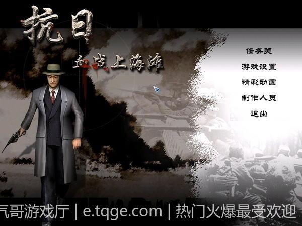 抗日:血战上海滩 角色扮演 第1张
