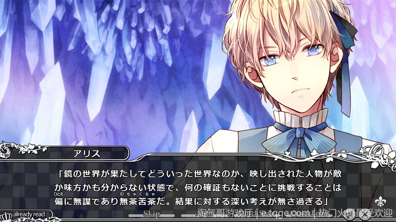 大正×对称爱丽丝第一章 角色扮演 第2张