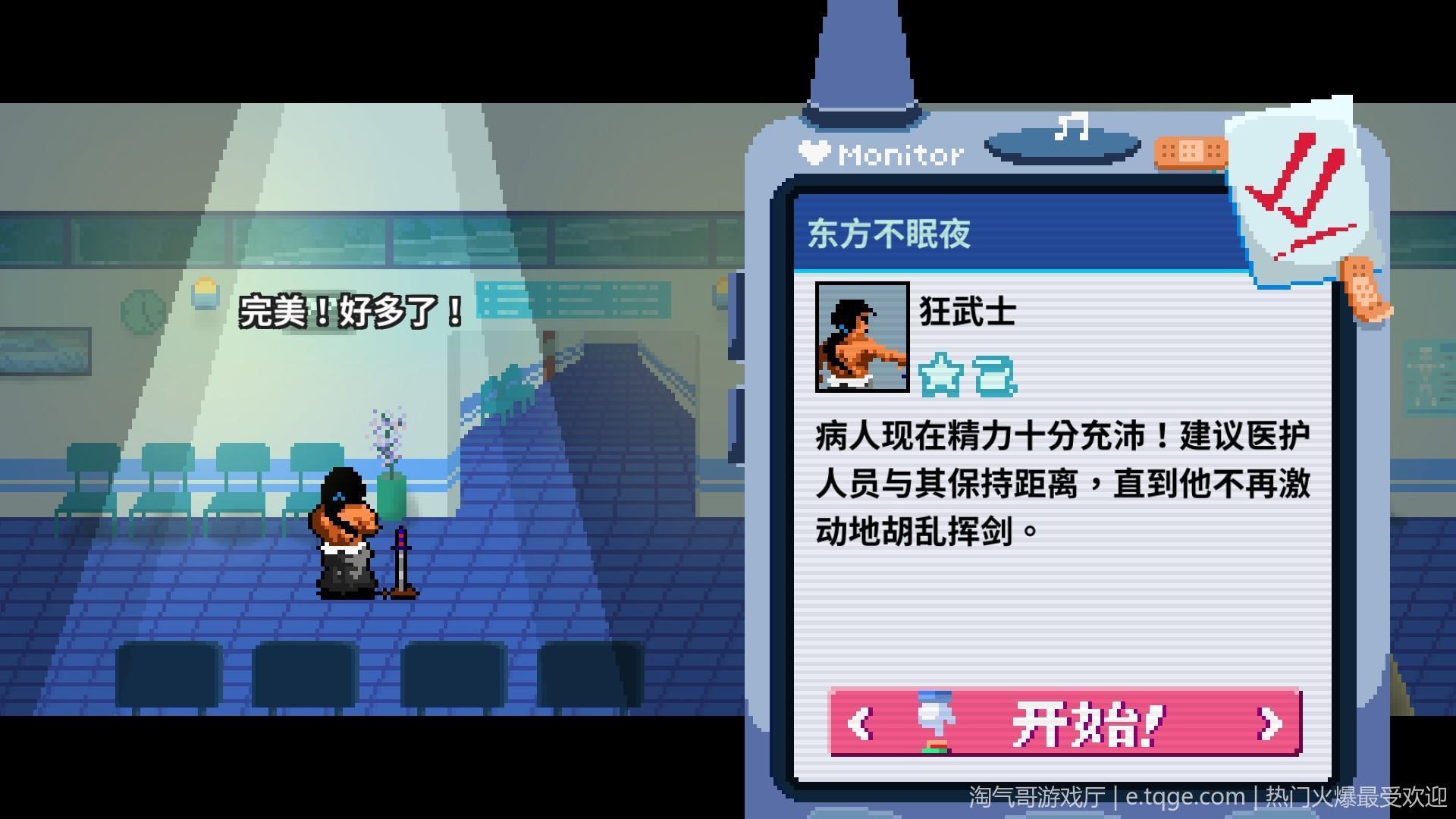 节奏医生/Rhythm Doctor 动作冒险 第2张