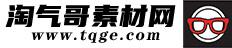 淘气哥素材网-网站源码设计素材营销软件免费下载