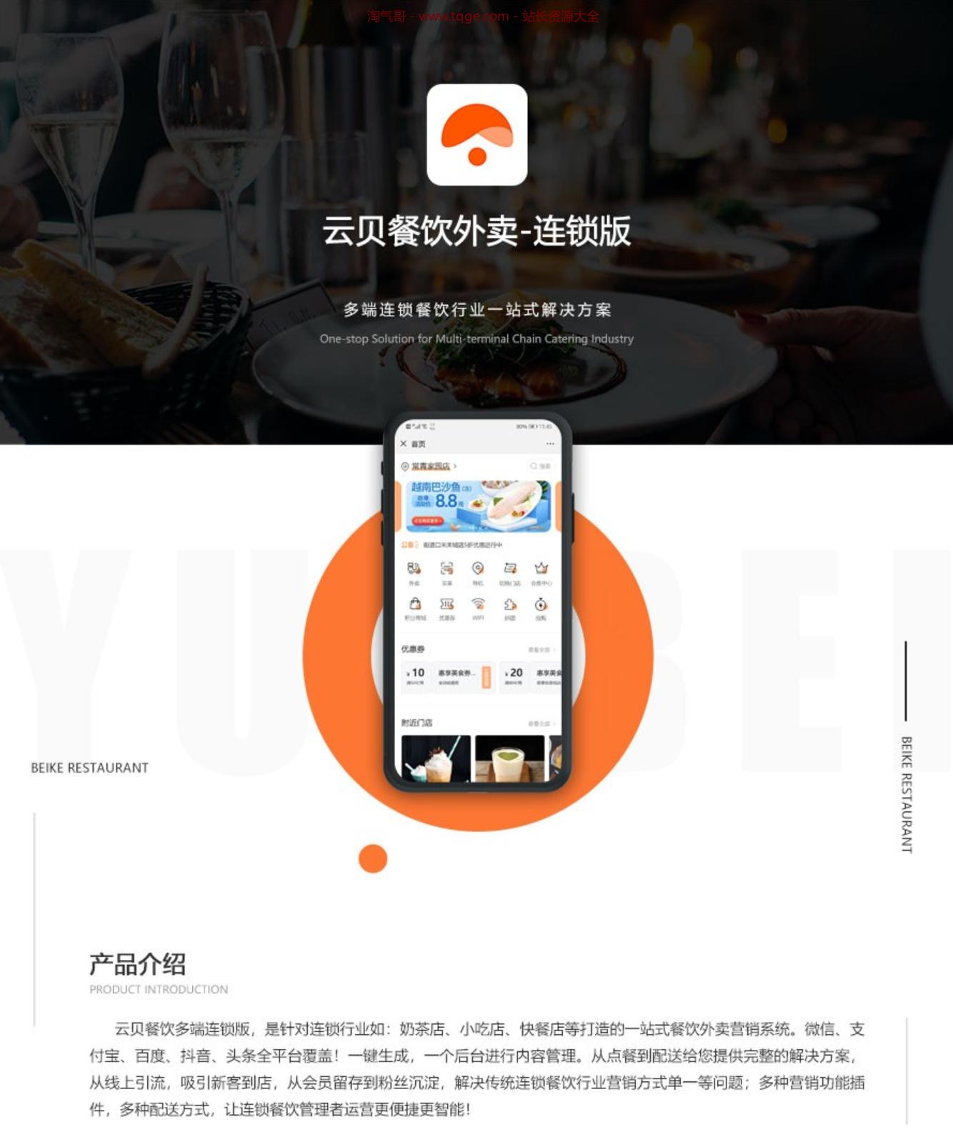 云贝多端餐饮外卖连锁版2 . 0 . 4小程序前端源码 小程序源码 第1张