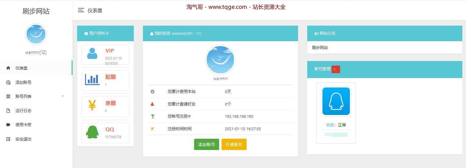 【已测】微信支付宝修改步数刷步源码 带卡密功能PHP程序 亲测资源 第2张