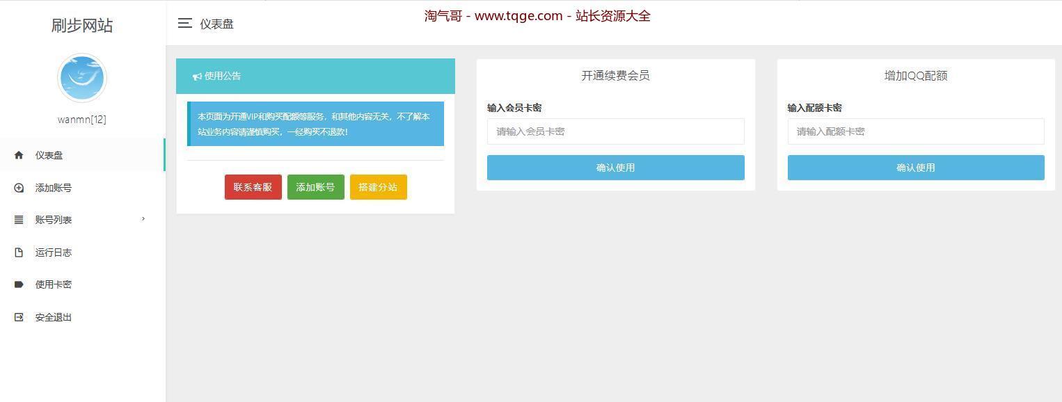 【已测】微信支付宝修改步数刷步源码 带卡密功能PHP程序 亲测资源 第4张