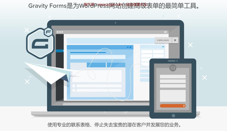 Gravity Forms v2.4.18.8中文汉化专业破解版wordpress插件永久更新 WordPress插件 第1张
