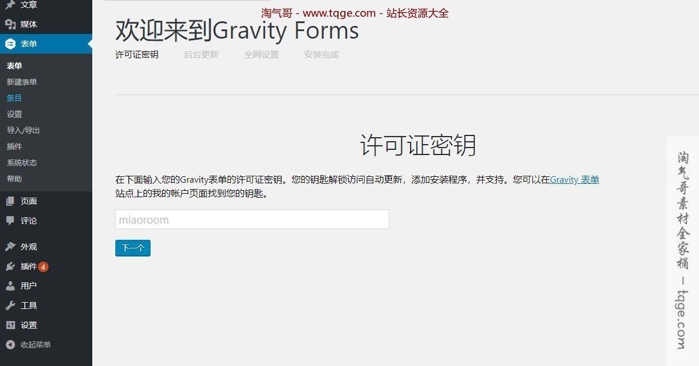 Gravity Forms v2.4.18.8中文汉化专业破解版wordpress插件永久更新 WordPress插件 第2张
