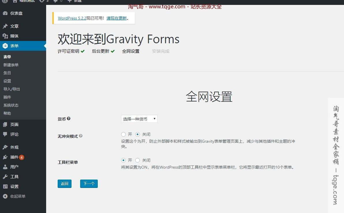 Gravity Forms v2.4.18.8中文汉化专业破解版wordpress插件永久更新 WordPress插件 第4张