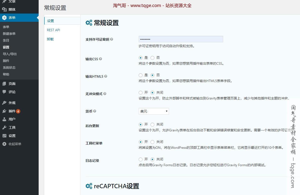 Gravity Forms v2.4.18.8中文汉化专业破解版wordpress插件永久更新 WordPress插件 第8张
