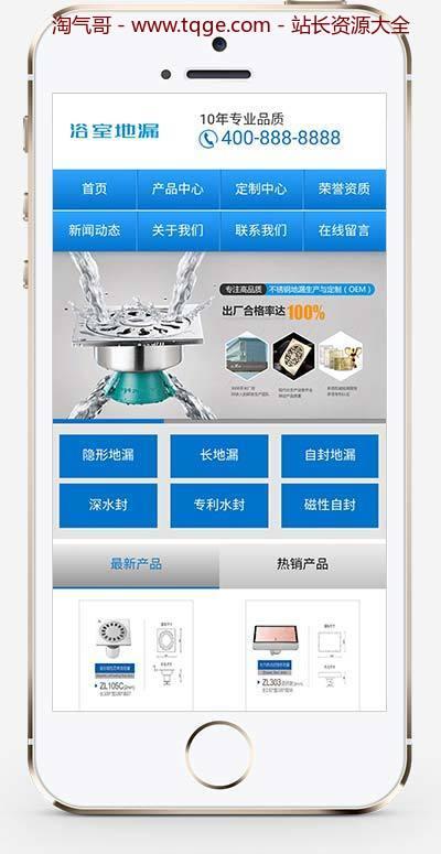 (带手机版数据同步)营销型防臭不锈钢浴室地漏类网站织梦模板 蓝色地漏防水设备网站模板下载 营销型模板 第1张