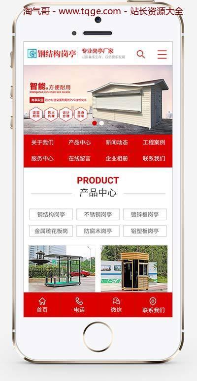 (带手机数据同步)钢结构岗亭类网站织梦模板 红色移动岗亭户外岗亭网站模板下载 营销型模板 第1张
