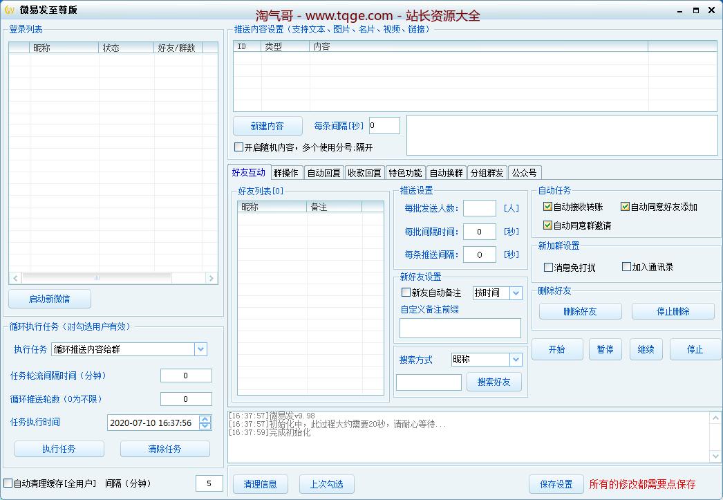 微易发群发软件V3.1.0.41发名片,自动拉群,自动进群,发收藏 微信软件 第1张