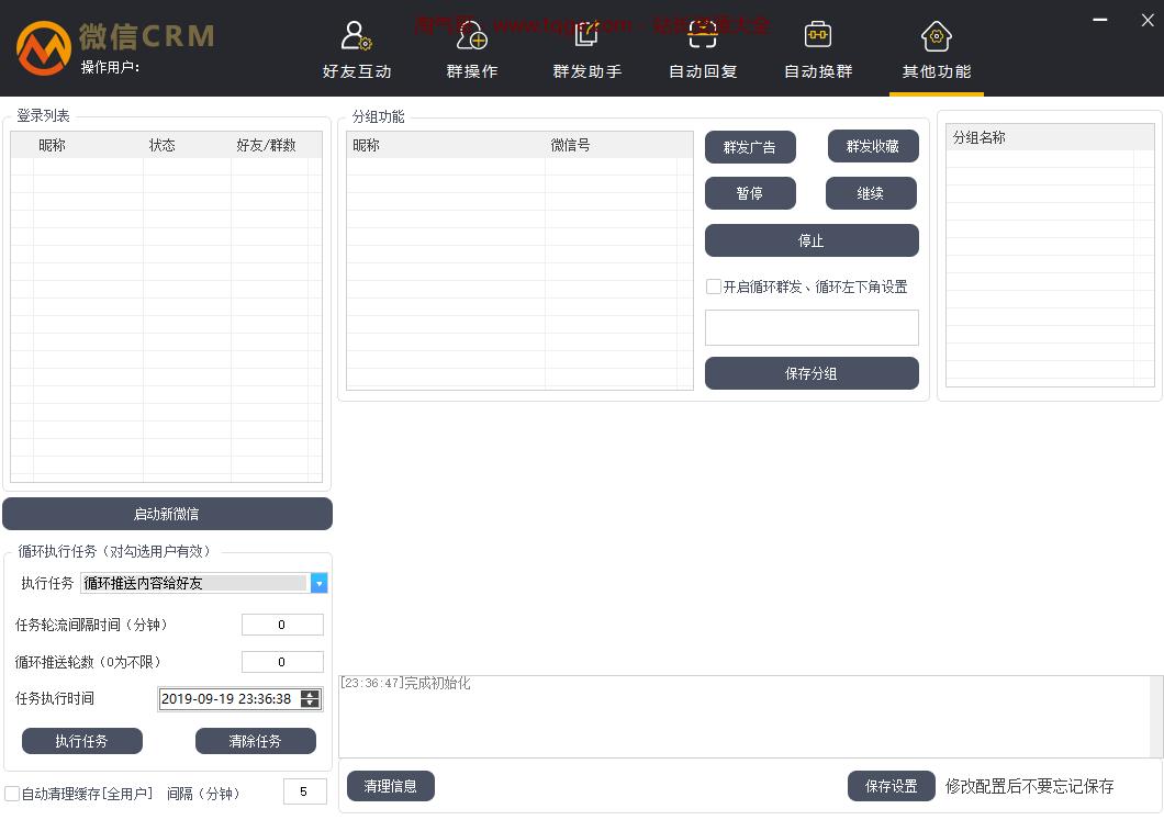 轩轩软件微信CRM系统3.1.0.41微信多功能机器人 微信软件 第2张