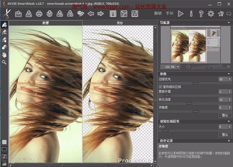 【插件】最好的智能一键抠图插件AKVIS SmartMaskv10.7 中文版(独立+插件版)! 抠图换背景 第3张