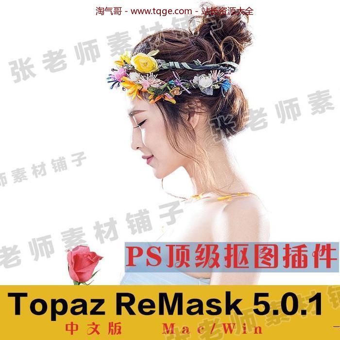 【插件】2020最新PS顶级抠图插件影楼一键抠图Topaz ReMask 5.0.1 抠图换背景 第1张