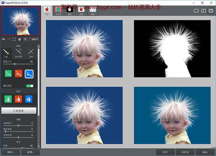 【插件】2020最新PS顶级抠图插件影楼一键抠图Topaz ReMask 5.0.1 抠图换背景 第3张