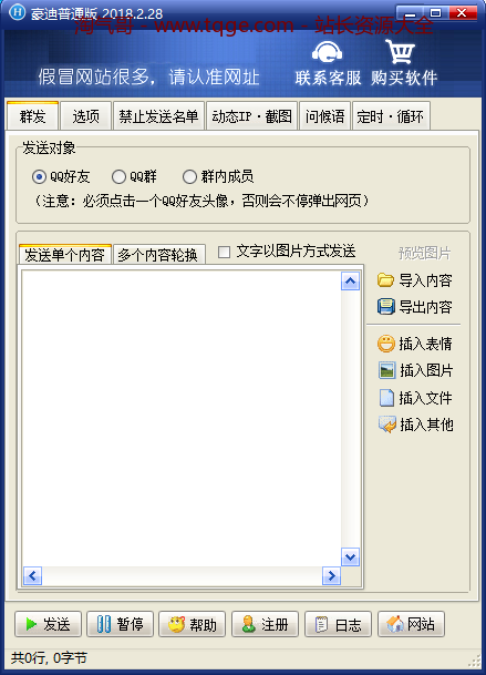 豪迪QQ群发器普通版V2020+注册机 QQ好友,QQ群发软件 QQ营销 第1张