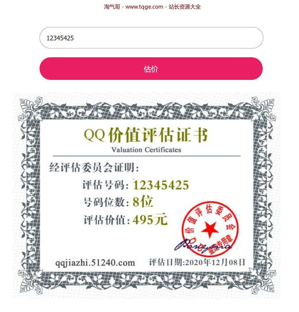 QQ号评估网站源码 价值评估网站源码 会员   推广   查询 第1张