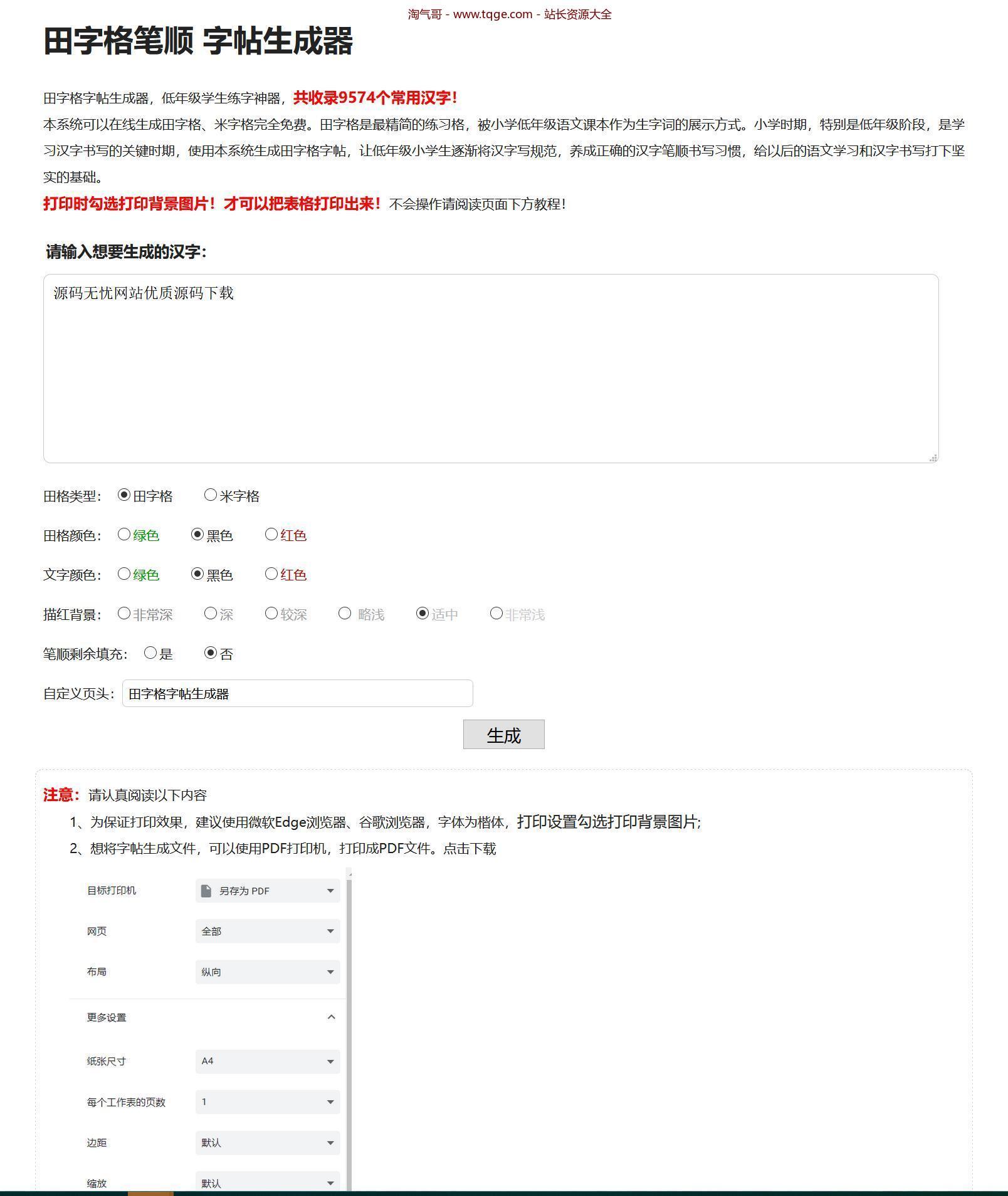 【已测源码】php开发汉字笔顺字帖在线生成器程序源码 会员   推广   查询 第2张