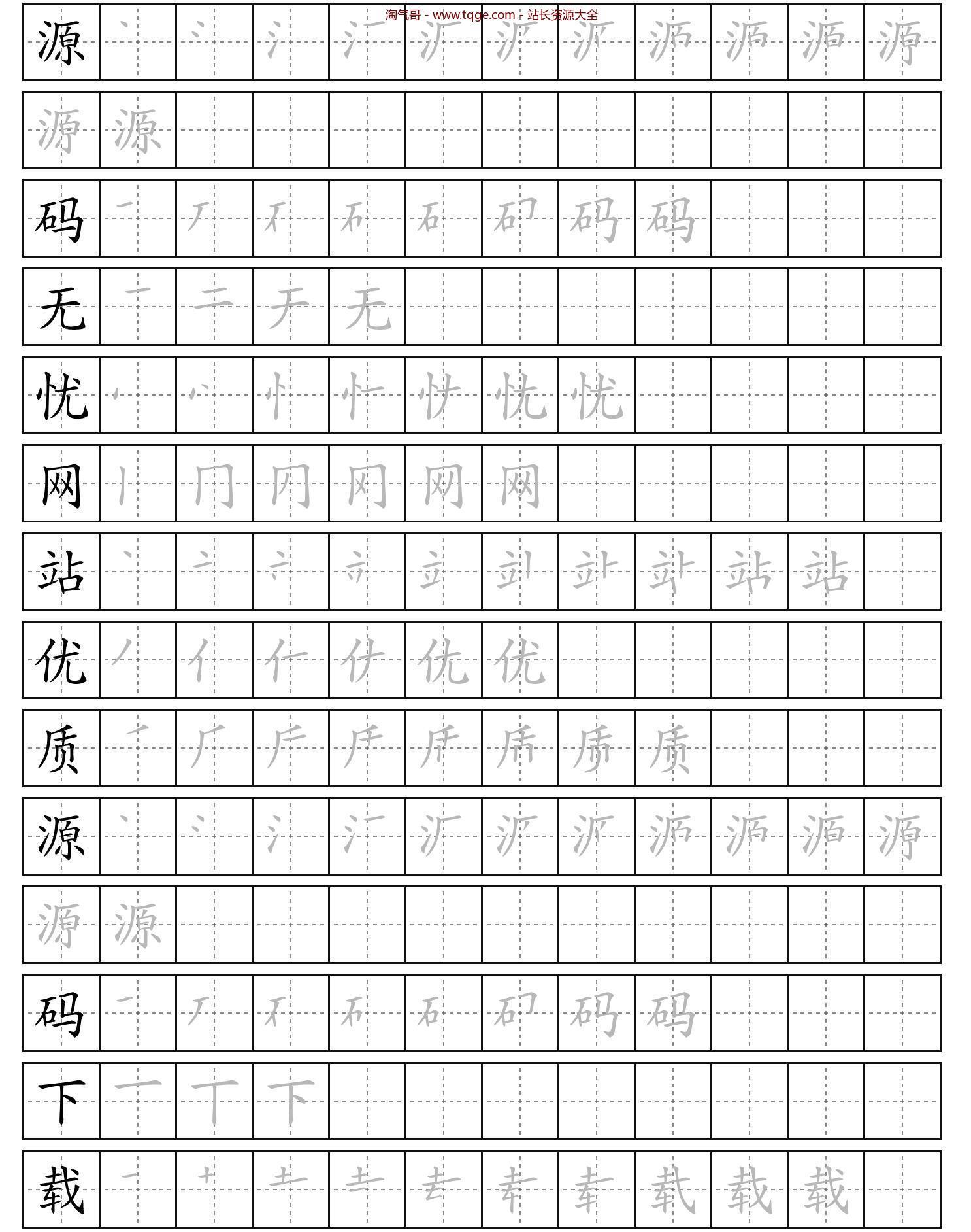 【已测源码】php开发汉字笔顺字帖在线生成器程序源码 会员   推广   查询 第1张
