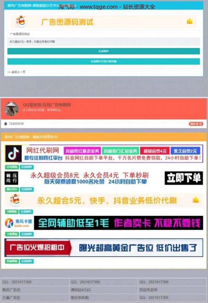 横幅广告图片在线制作网站开源源码 无加密 会员   推广   查询 第1张