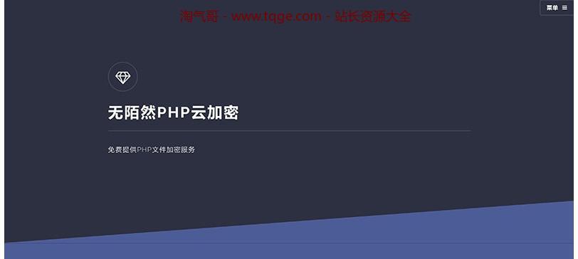新PHP在线云加密系统云加密平台源码 带安装说明 会员   推广   查询 第1张