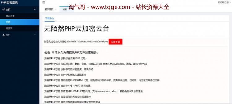 新PHP在线云加密系统云加密平台源码 带安装说明 会员   推广   查询 第2张