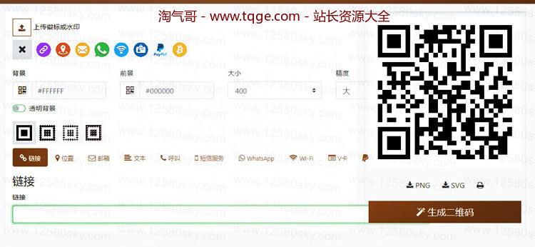 开源QRcdr二维码在线生成系统响应式网站源码 会员   推广   查询 第1张