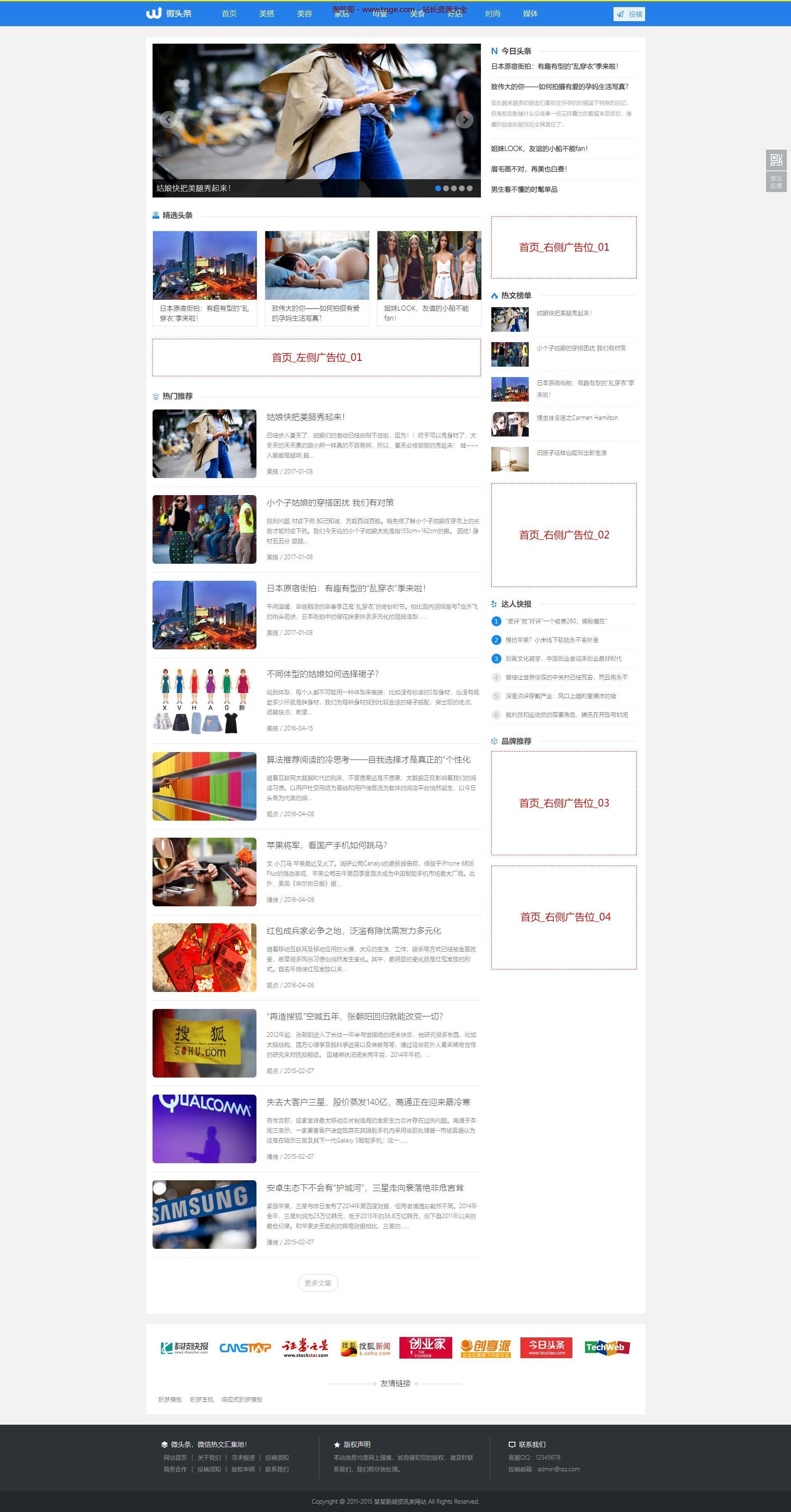 织梦cms 新闻报道blog自媒体平台今日头条网站源码(带手机版)可文章投稿 博客 | 新闻 | 小说 第1张