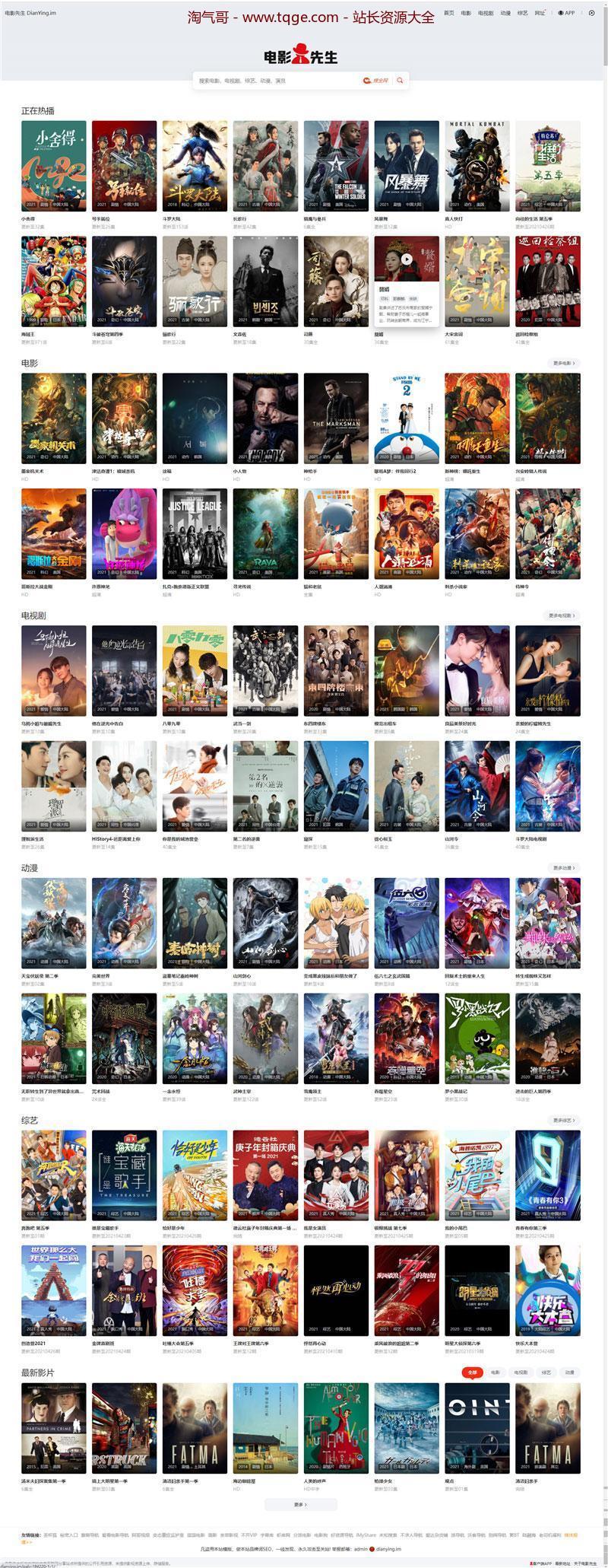 苹果cmsV10仿电影先生2.0精美大气在线影视电影网站模板 音乐   视频   电影 第1张