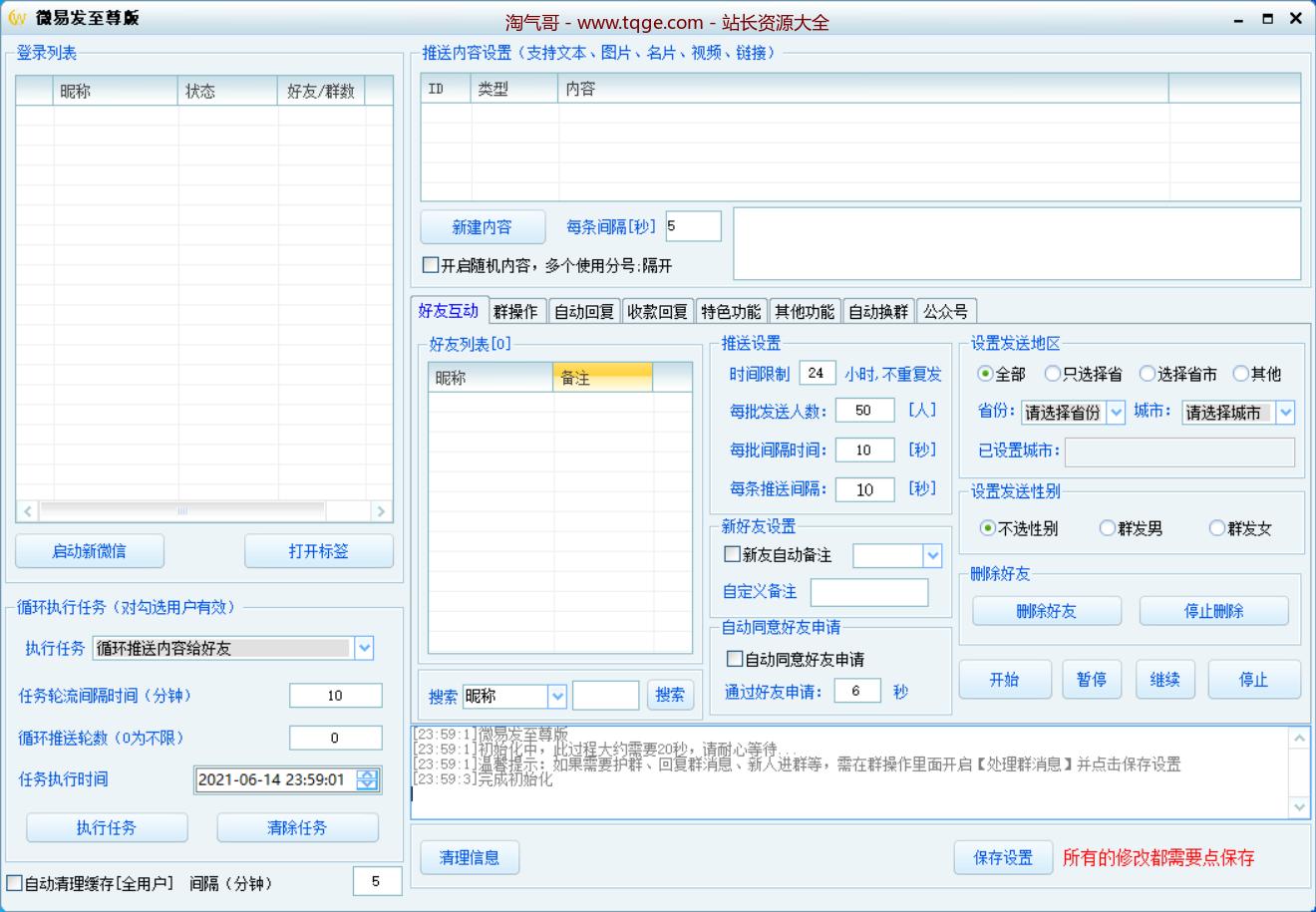 微易发至尊版支持微版本V3.2.1.54 =护群+新人进群+一键退群+拉人进群+换群+自动回复 收费软件 第1张