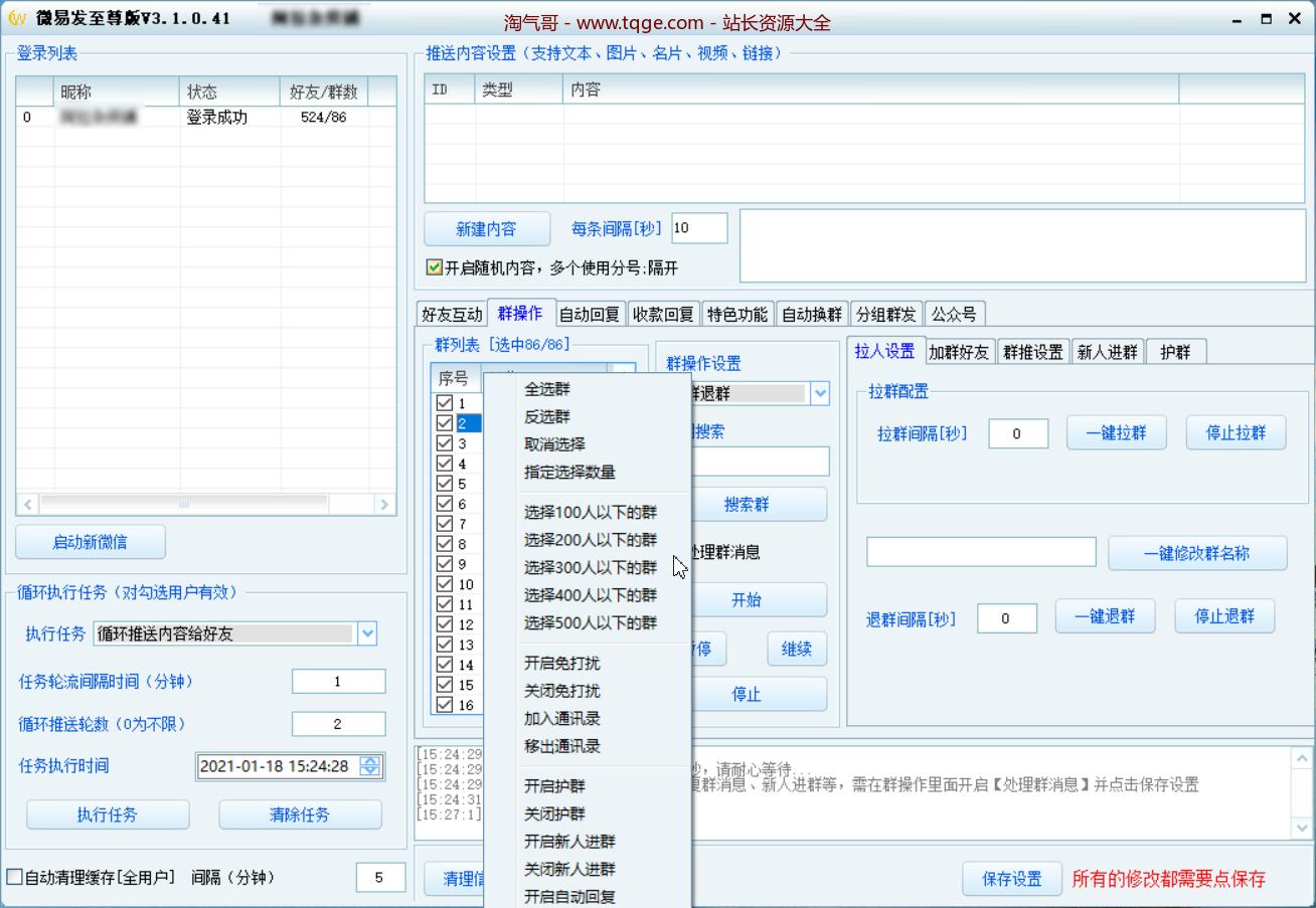 微易发至尊版支持微版本V3.2.1.54 =护群+新人进群+一键退群+拉人进群+换群+自动回复 收费软件 第3张