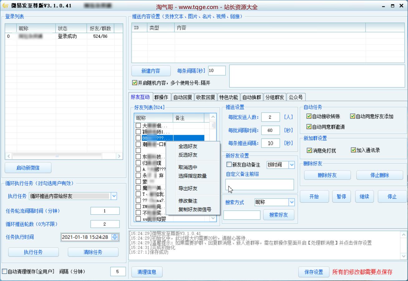 微易发至尊版支持微版本V3.2.1.54 =护群+新人进群+一键退群+拉人进群+换群+自动回复 收费软件 第2张