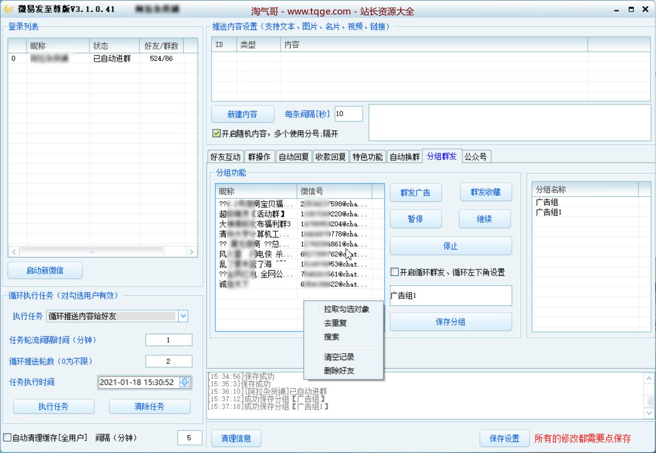 微易发至尊版支持微版本V3.2.1.54 =护群+新人进群+一键退群+拉人进群+换群+自动回复 收费软件 第4张