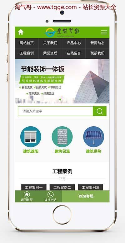 (带手机版数据同步)建筑节能遮阳物件类网站织梦模板 节能建筑类网站源码下载 化工/环保/能源/材料 第1张