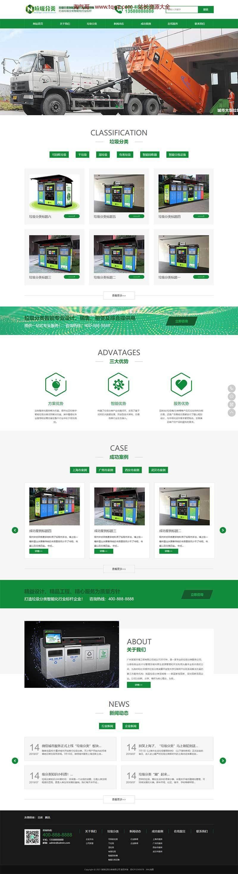 (带手机版数据同步)绿色垃圾分类网站织梦模板 垃圾分类垃圾桶网站源码下载 化工/环保/能源/材料 第3张