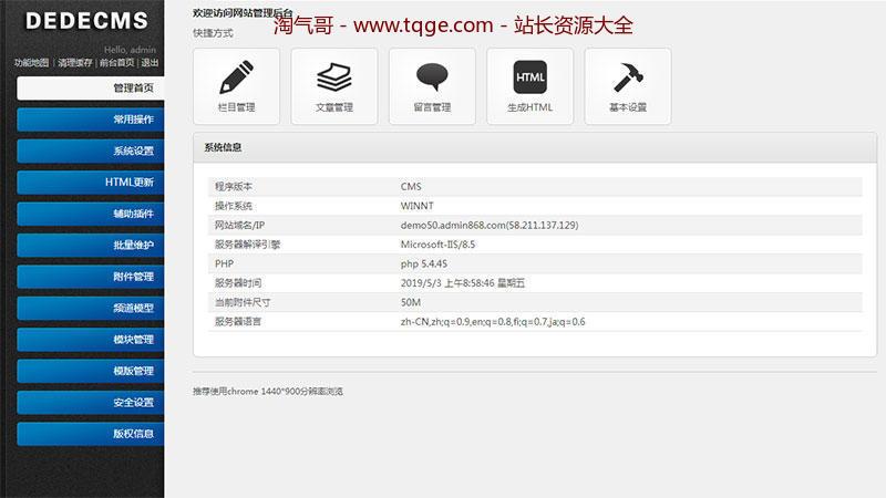 (带手机版数据同步)绿色垃圾分类网站织梦模板 垃圾分类垃圾桶网站源码下载 化工/环保/能源/材料 第4张