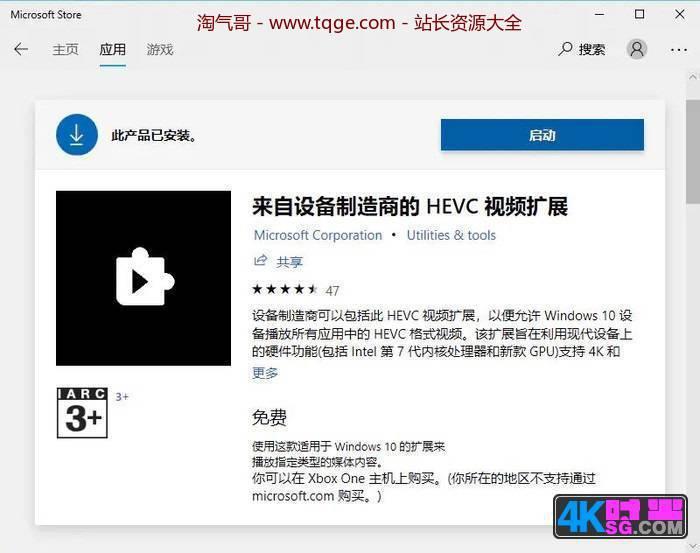 默认Win10 HEVC (H265) 解码扩展安装包解除7元付费安装 绿色软件 第1张