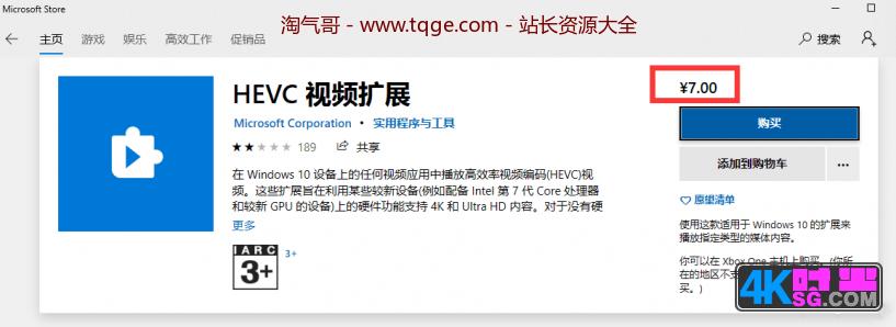 默认Win10 HEVC (H265) 解码扩展安装包解除7元付费安装 绿色软件 第2张