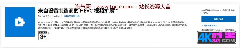 默认Win10 HEVC (H265) 解码扩展安装包解除7元付费安装 绿色软件 第3张