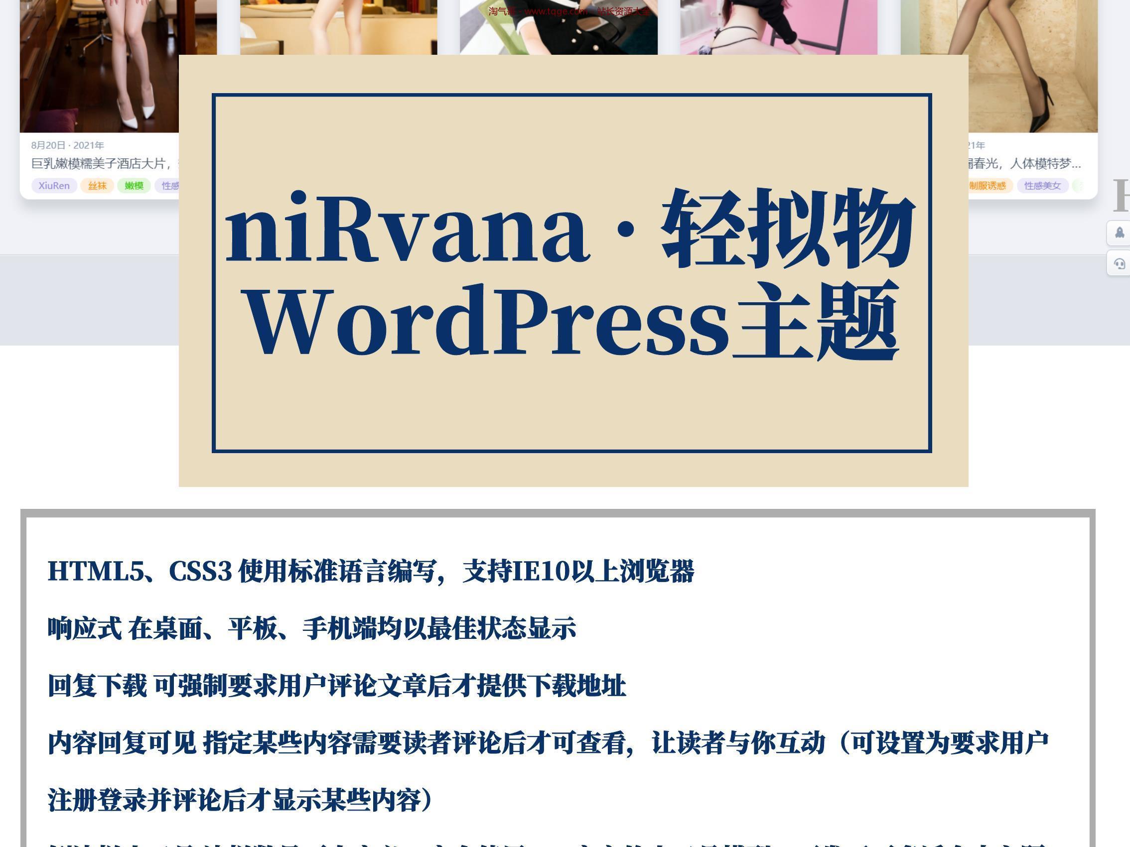 WordPress响应式轻拟物主题niRvana去授权图片网站源码带演示数据 Wordpress主题 第2张