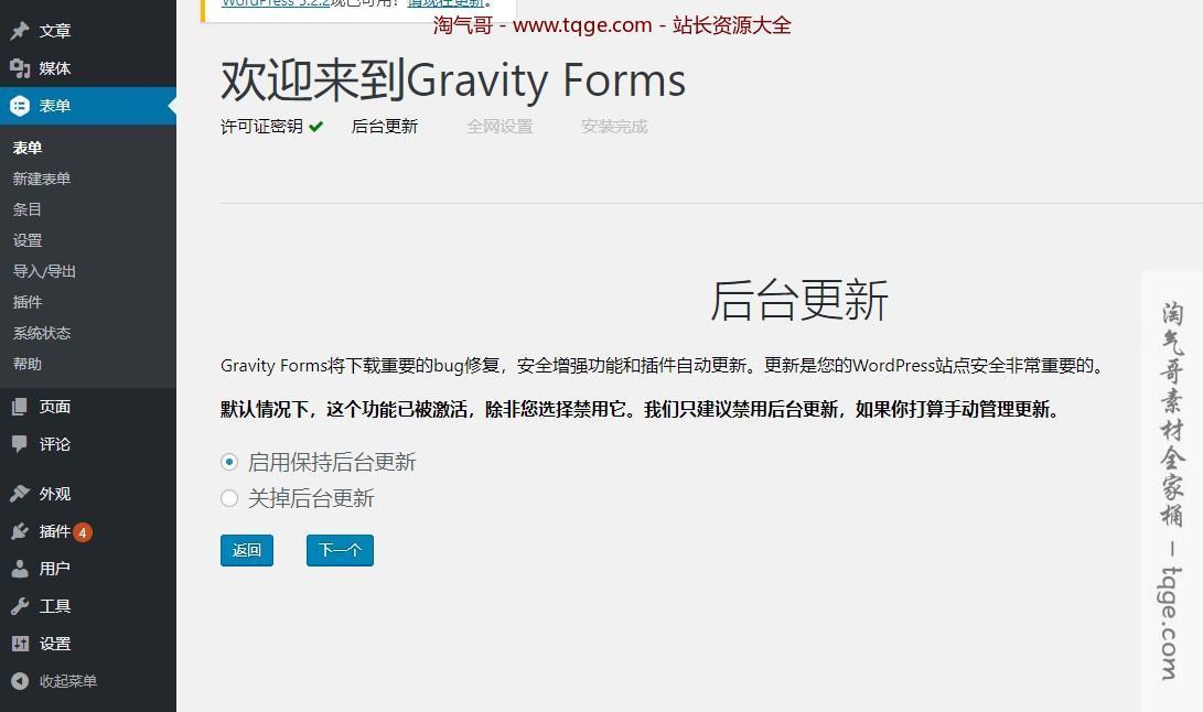 Gravity Forms v2.4.18.8中文汉化专业破解版wordpress插件永久更新 Wordpress插件 第3张