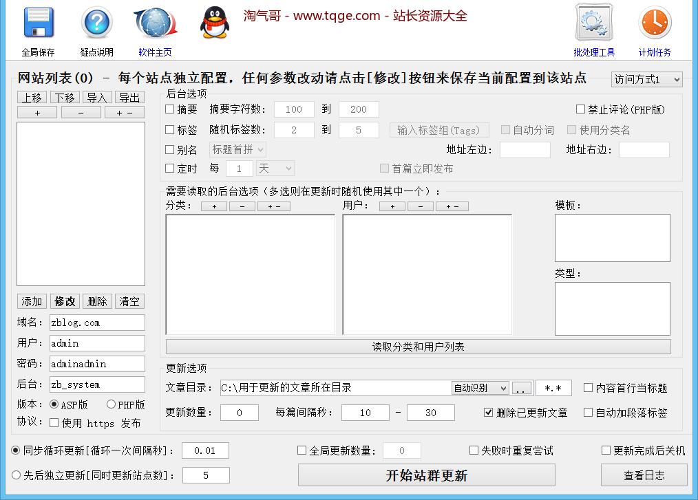 水淼·SDCMS站群文章更新器v2.0.5.0 +注册机 论坛博客 第1张