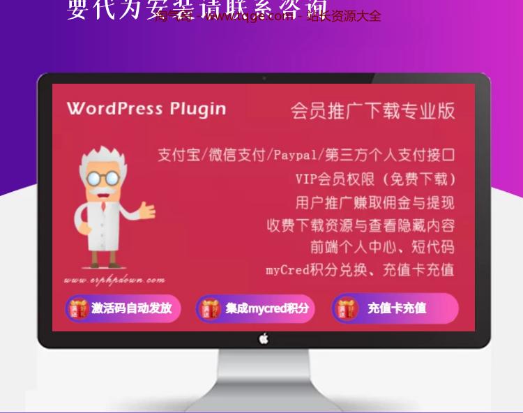 Erphpdown12.3新版V免签wordpress虚拟资源交易php8支付插件源码 Wordpress插件 第4张